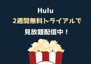 Hulu2週間無料トライアルで見放題配信中!